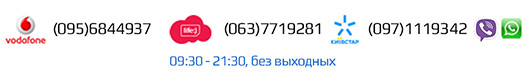 Контактные номера телефонов и время работы магазин Kronos